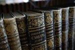 Открытие свердловской научной библиотеки имени В.Г. Белинского после реконструкции в Екатеринбурге