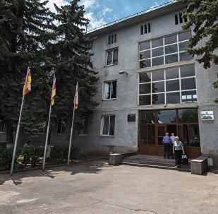 Администрация города Цхинвал