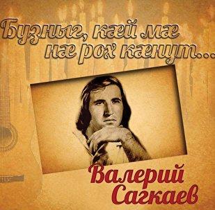 Сагкаты Валерийы мысӕн концерты афишӕ