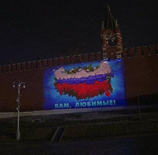 Поздравление с 8 марта на стене Кремля