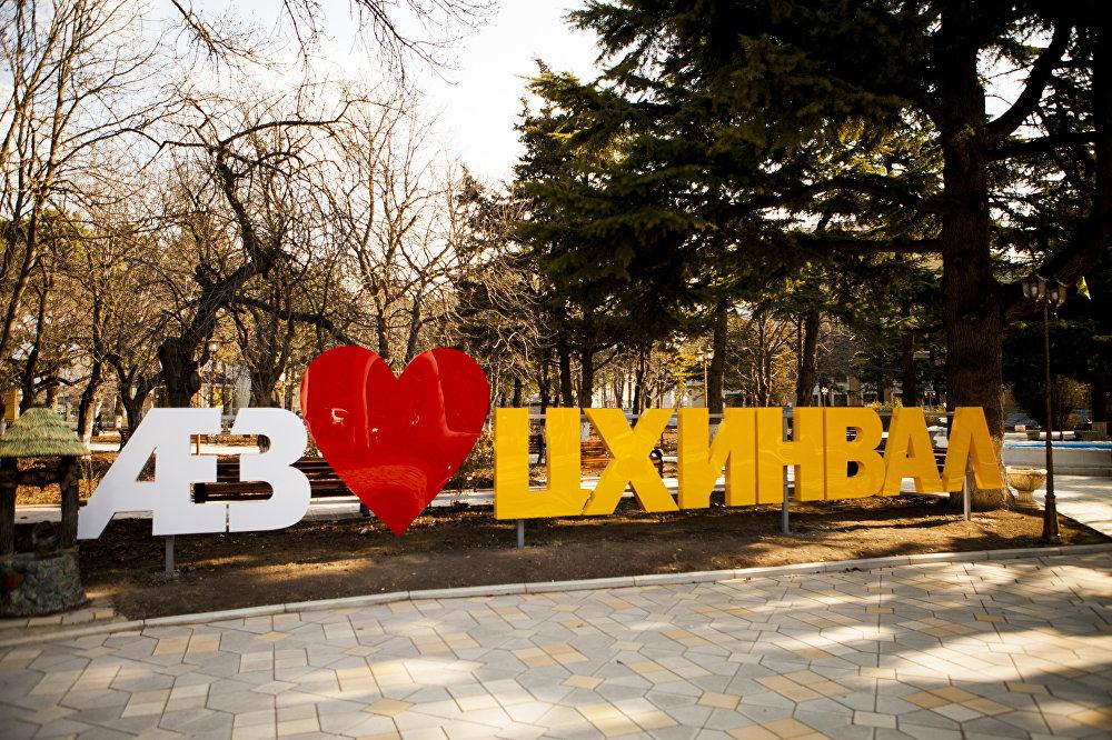 Пионерский парк теперь украшают огромная надпись Я люблю Цхинвал