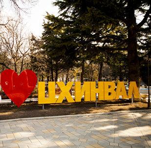 Пионерский парк теперь украшает огромная надпись Я люблю Цхинвал