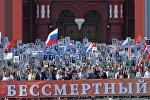 Шествие Региональной патриотической общественной организации Бессмертный полк Москва по Красной площади