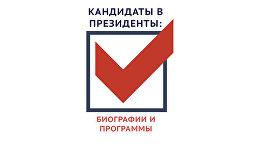 Кандидаты в президенты: биографии и программы