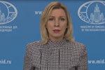 Заявление МИД России в связи с вооруженной акцией США в Сирии