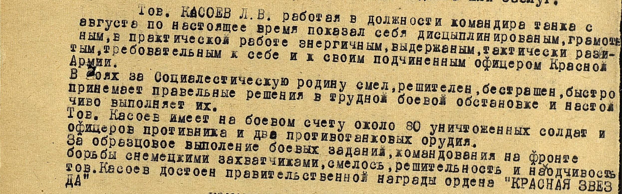 Архивные документы. Приказ о награждении Леонид Касоева