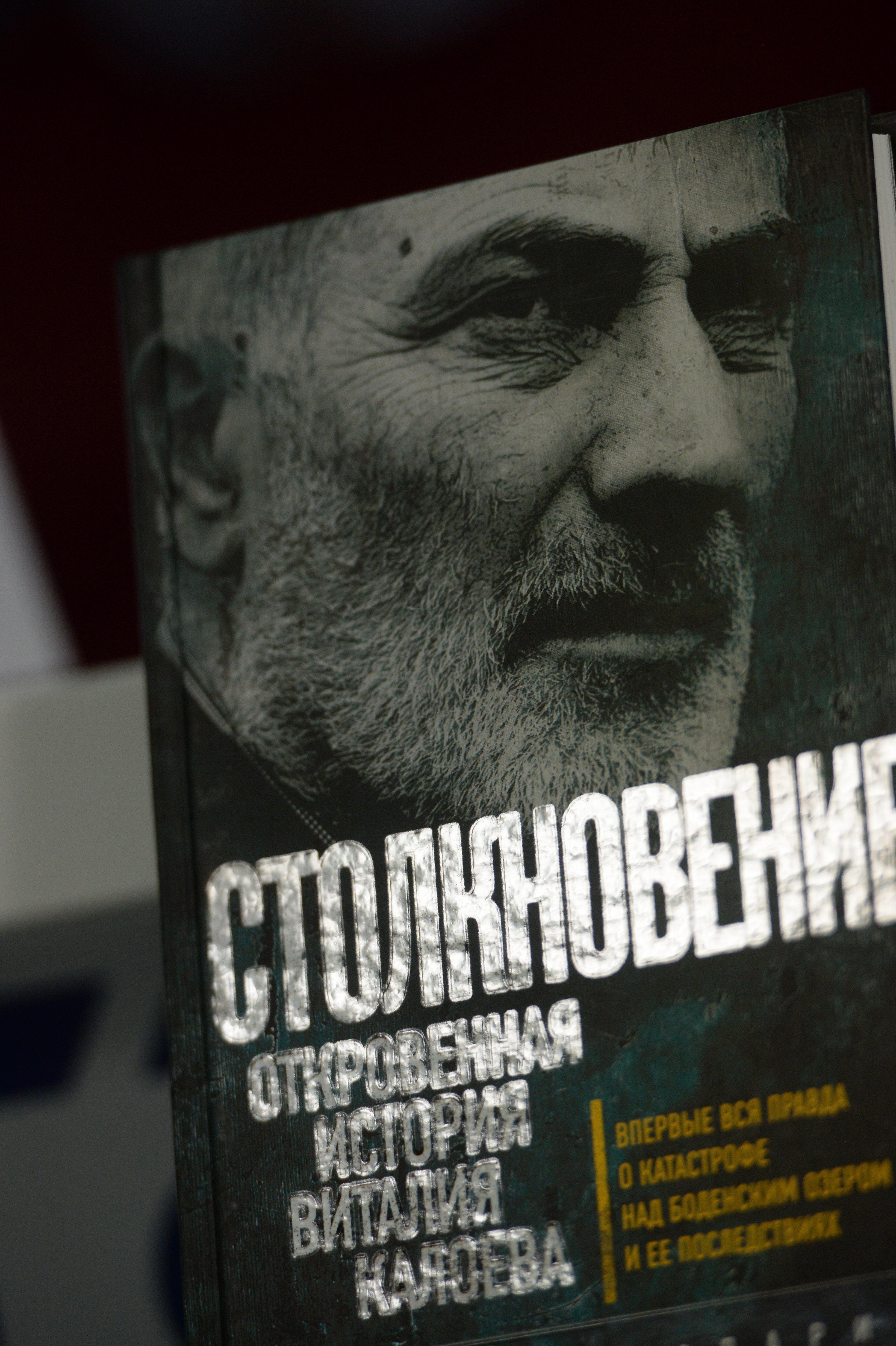 Книга о Виталии Калоеве