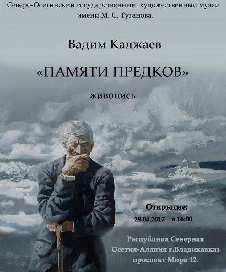Афиша выставки Памяти предков