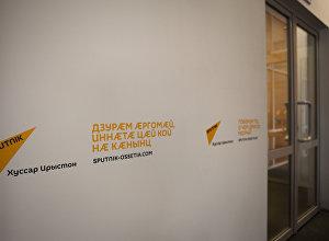 Пресс-центр Sputnik Южная Осетия