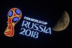 Эмблема чемпионата мира по футболу 2018
