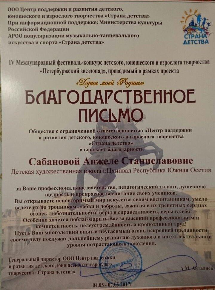 Лауреаты конкурса Петербуржский звездопад