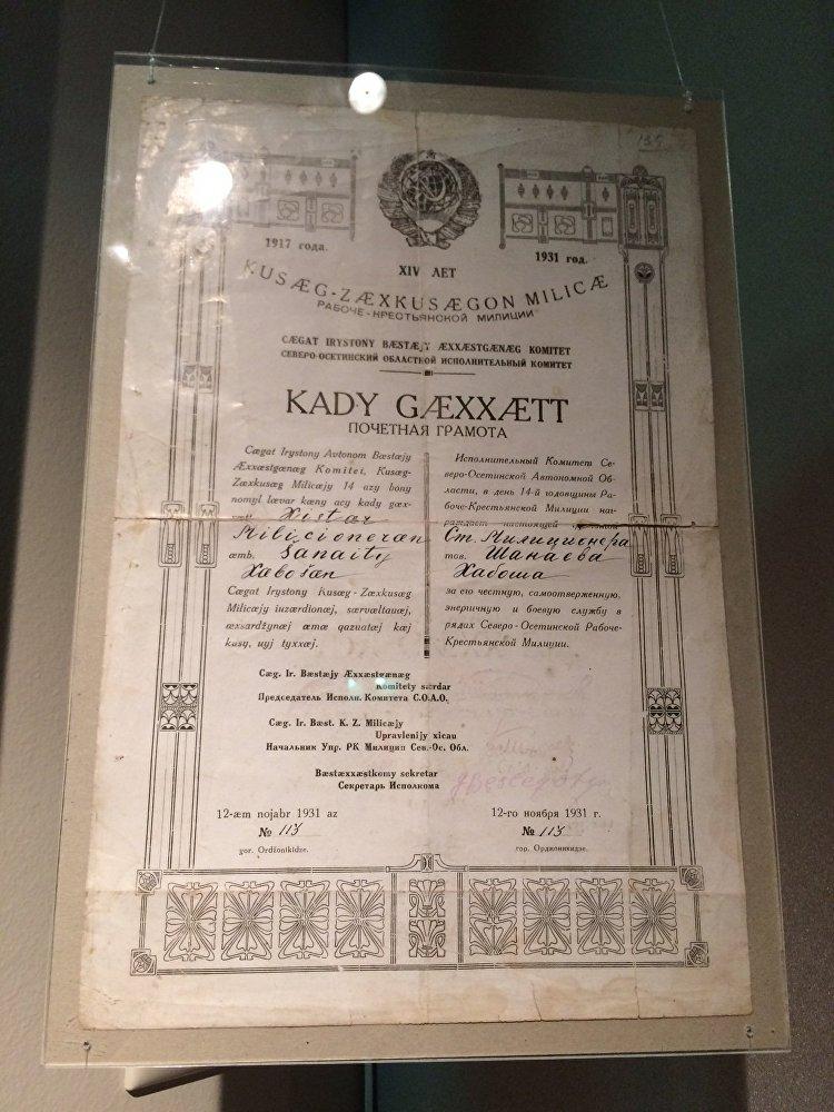 Почётная грамота 30-х годов XX века, напечатанная на осетинском и русском языках.