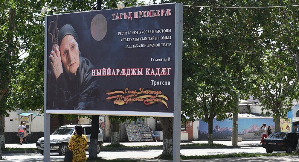 В память о начале ВОВ в Южной Осетии