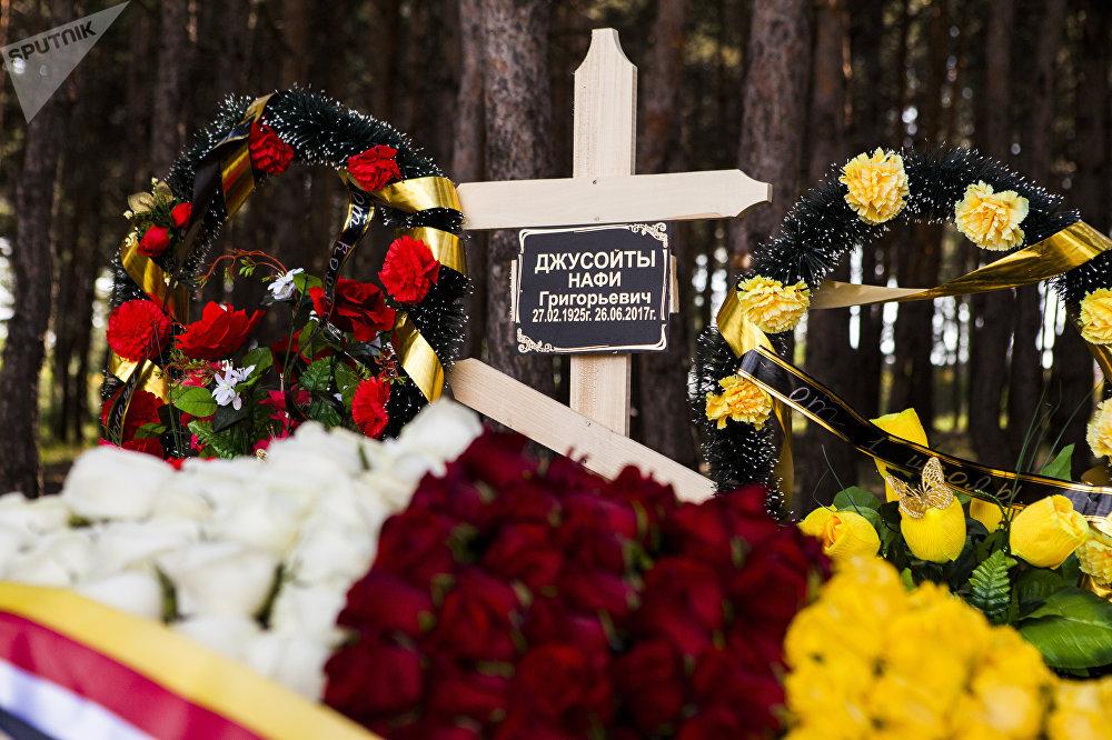 Похороны Нафи Джусойты