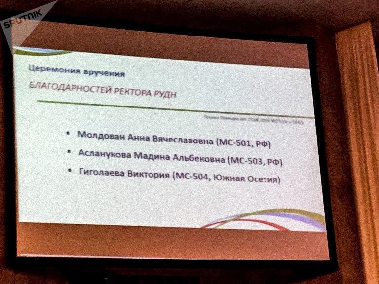 Вручение благодарности студентке РУДН из Южной Осетии Виктории Гиголаевой