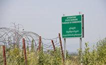 Граница между Южной Осетией и Грузией