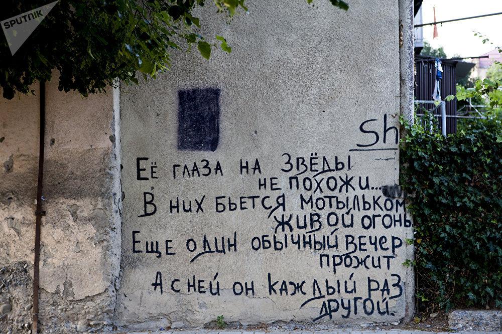 О чем говорят улицы