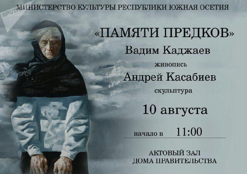 Анонс выставки Памяти предков