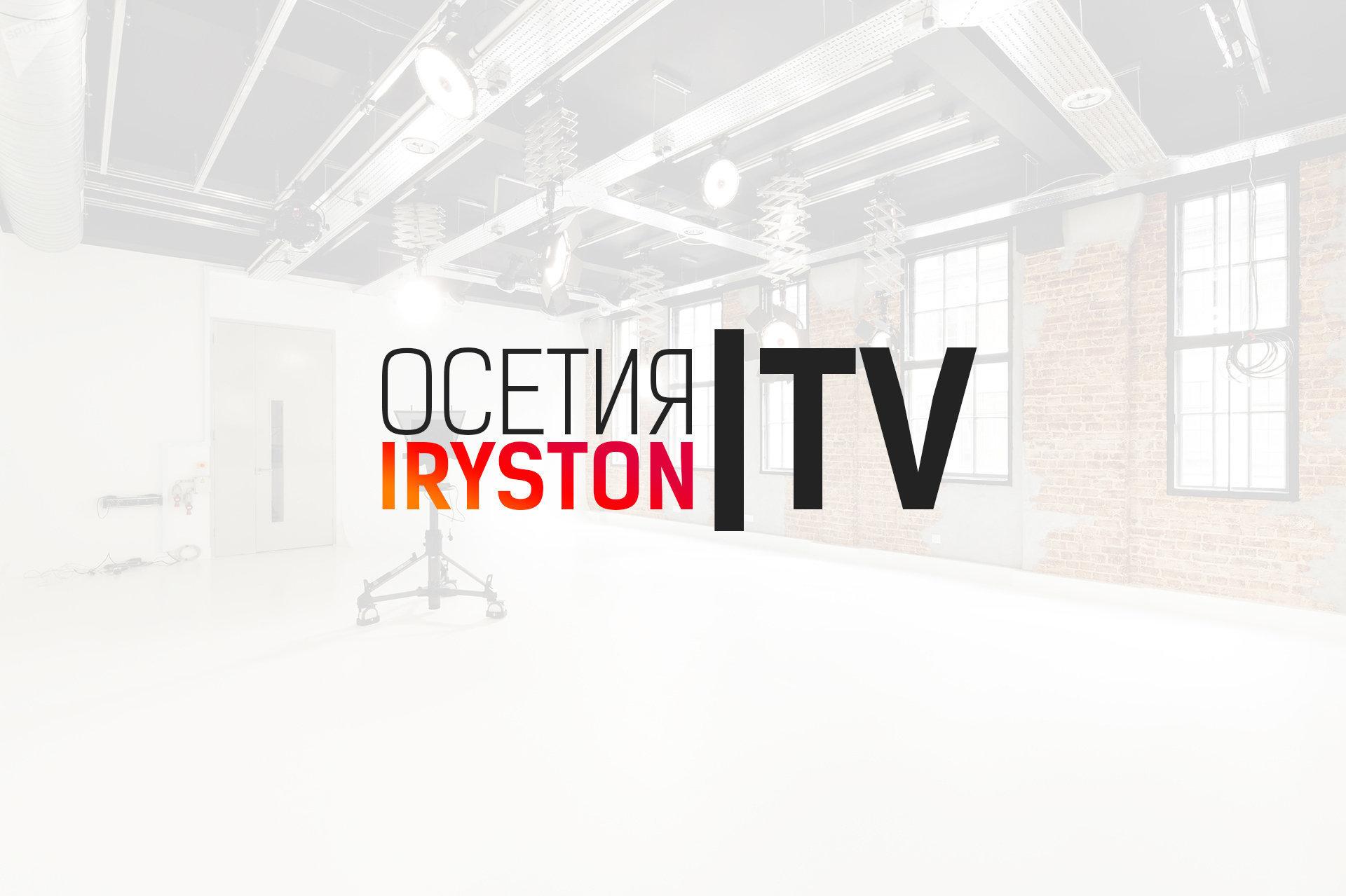 Ирыстон ТВ