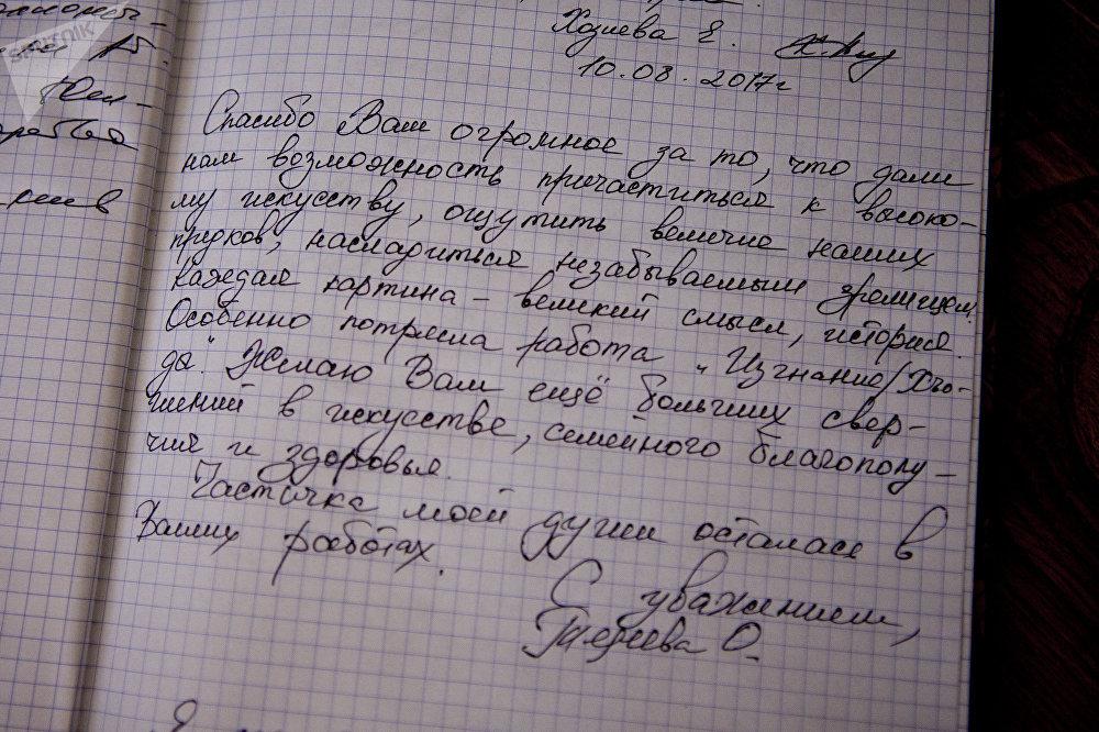 Выставка Памяти предков.