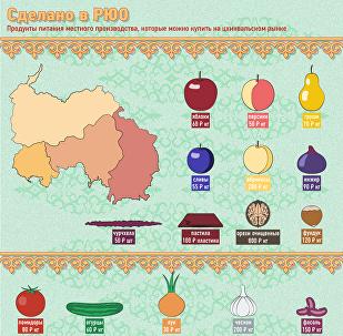 Сделано в Южной Осетии