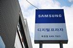 Компания Samsung в Южной Корее
