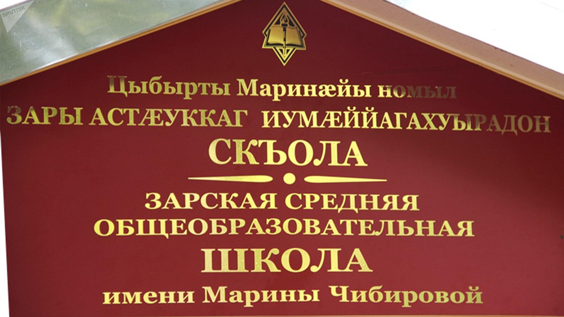 Зарской школе присвоено имя Марины Чибировой