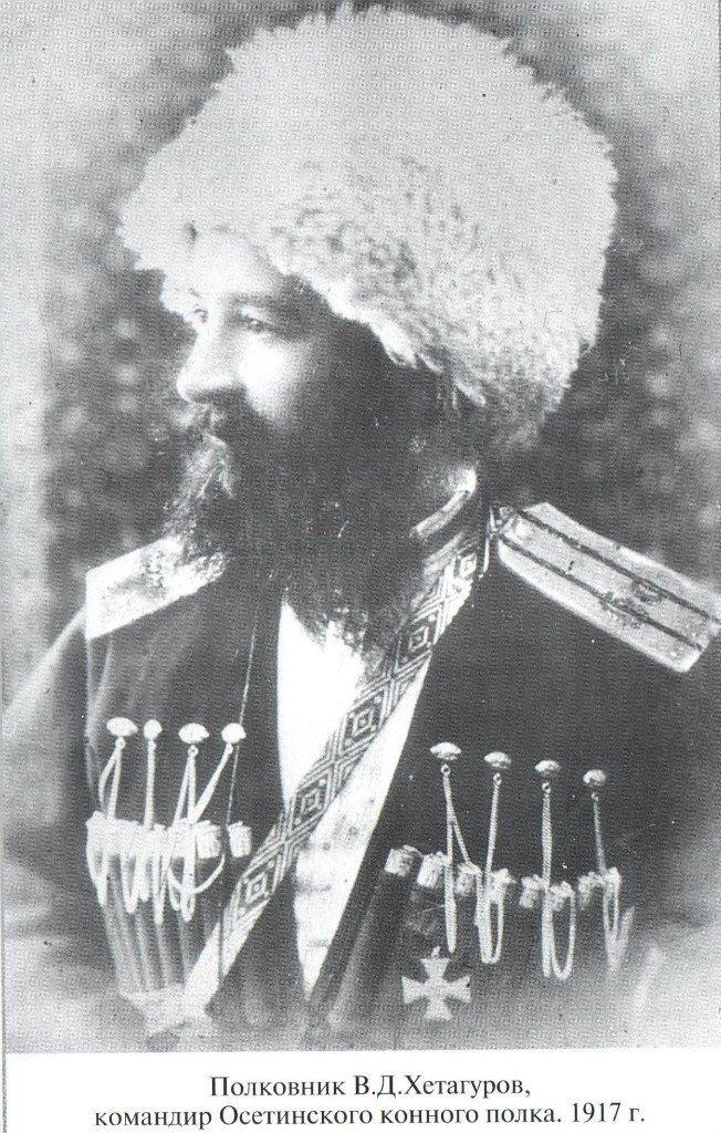 Полковник В.Д. Хетагуров