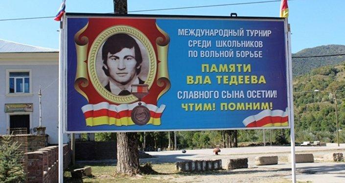 Тедеты  Владимиры номарӕн  турнир уӕгъдибар хъӕбысхӕстӕй