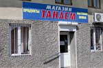 Магазин Тандем