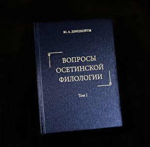 Книга Дзиццойты.