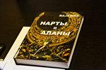 Презентация книги Юрия Гаглойти