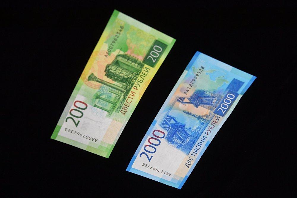 Презентация новых банкнот Банка России номиналом 200 и 2000 рублей