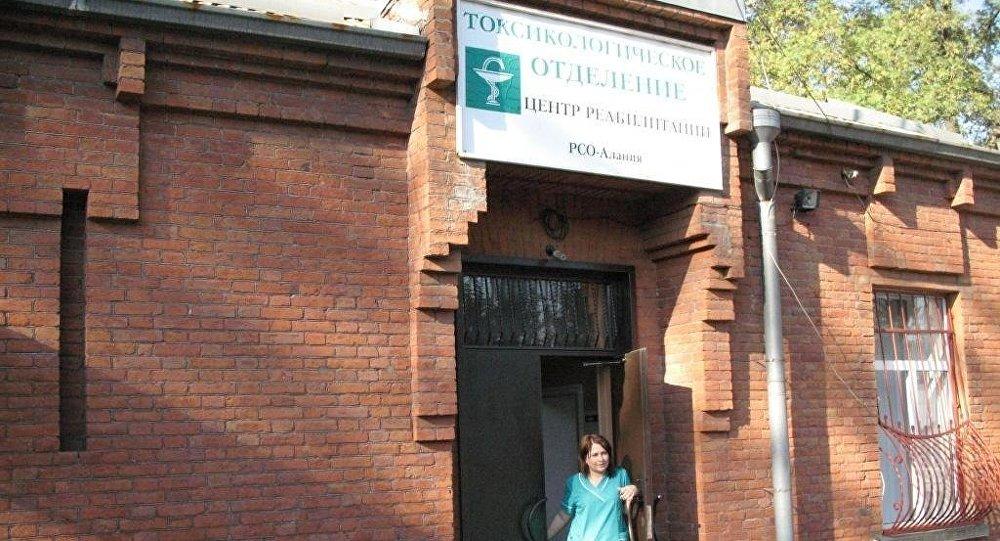 Наркологическое отделение центра