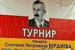 В Дигоре пройдёт турнир памяти Солтана Бердиева