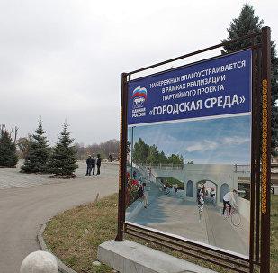 Во Владикавказе начались работы по благоустройству набережной