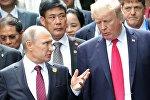 Президент РФ В. Путин принял участие в саммите АТЭС
