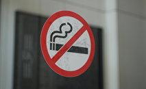 Не курить!