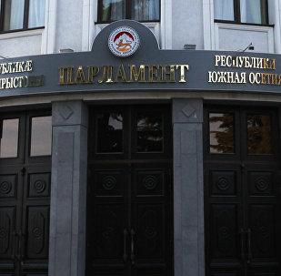 Парламент Южная Осетия Цхинвал