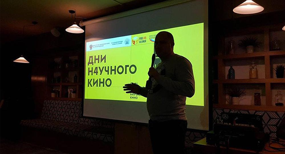 фестиваль научного кино во Владикавказе
