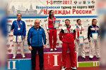 В Санкт-Петербурге прошли Всероссийские соревнования по каратэ Надежды России
