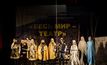 Республиканский театральный фестиваль любительских коллективов Весь мир - театр