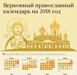 Православный календарь 2018