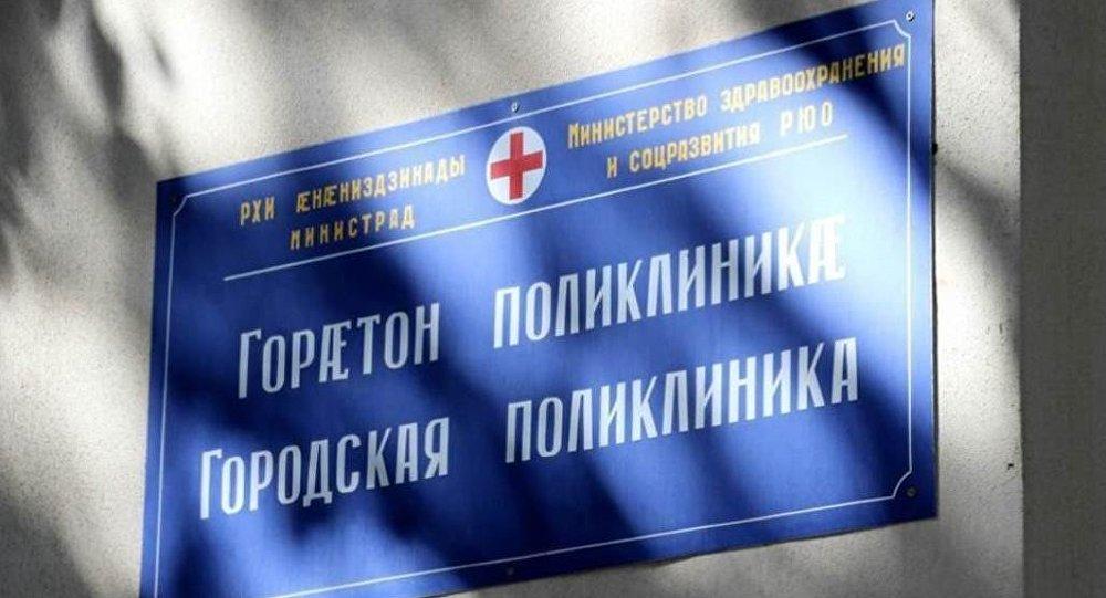 Цхинвальская городская поликлиника