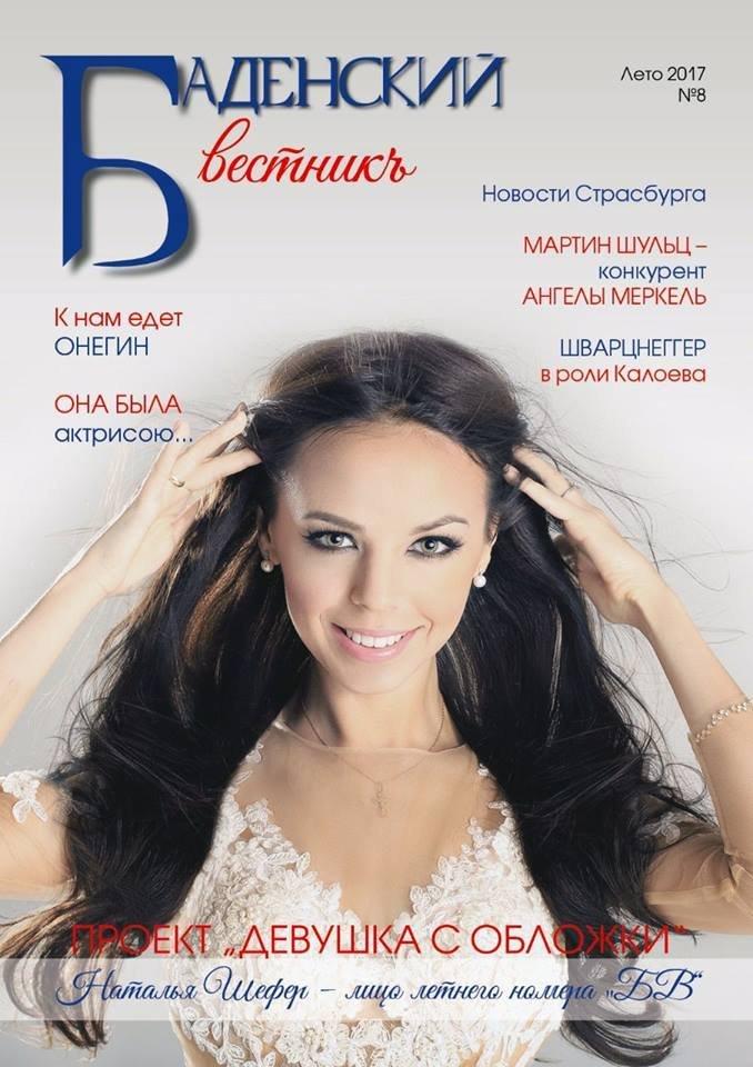 Диана Ревазова