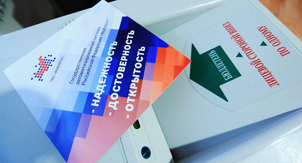 Заседание ЦИК РФ, посвященное старту избирательной кампании по выборам президента РФ