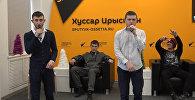 Ирон рэп-къорд Янг стрит азарыд Sputnik-ы: видео