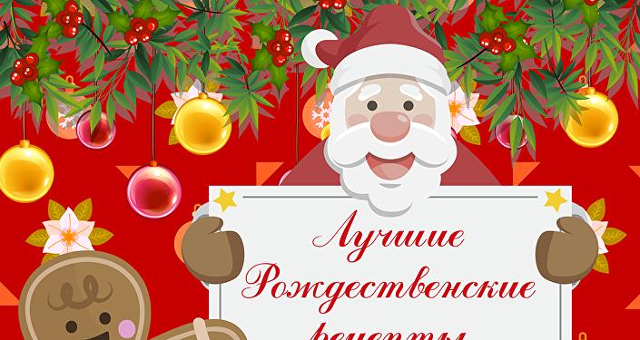 Лучшие рождественские рецепты
