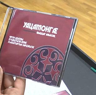Ансамбль Уацамонгæ-йы альбом