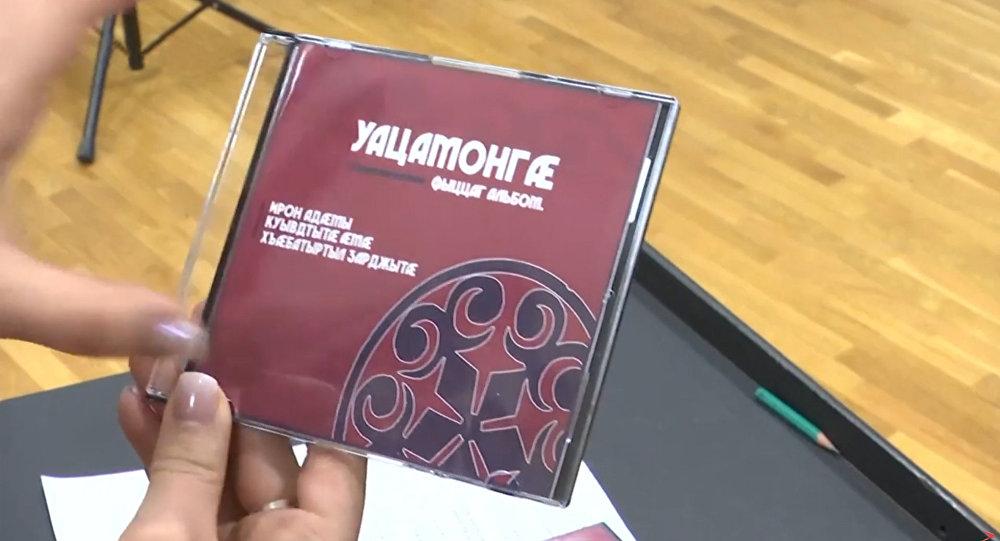 Ирон зарæджы ансамбль Уацамонгæ рауагъта фыццаг альбом